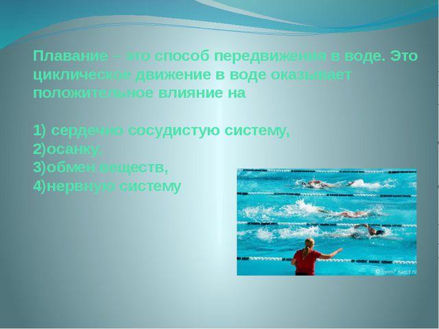 Плавание – это способ передвижения в воде. Это циклическое движение в воде ок...