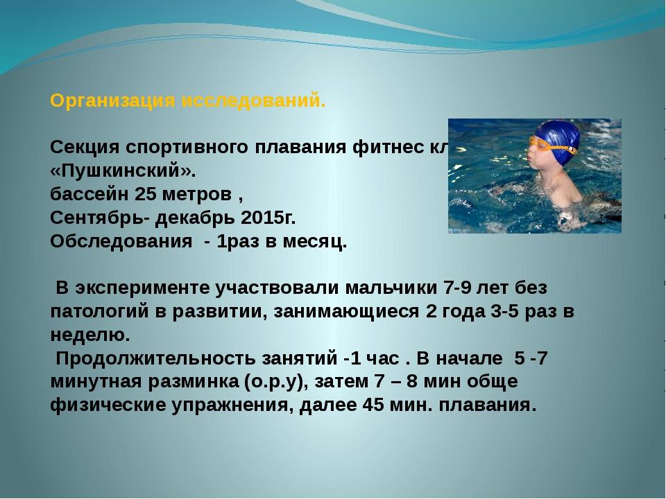 Организация исследований. Секция спортивного плавания фитнес клуба «Пушкински...