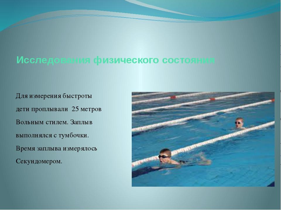 Исследования физического состояния Для измерения быстроты дети проплывали 25...
