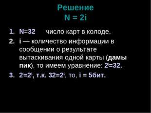 Решение N = 2i N=32 — число карт в колоде. i — количество информации в сообще