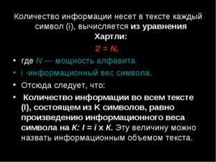 Количество информации несет в тексте каждый символ (i), вычисляется из уравне