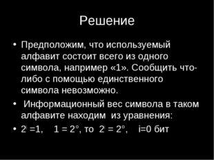 Решение Предположим, что используемый алфавит состоит всего из одного символа