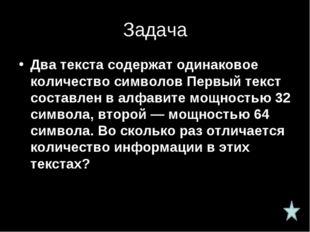 Задача Два текста содержат одинаковое количество символов Первый текст состав