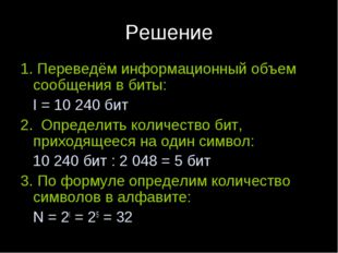Решение 1. Переведём информационный объем сообщения в биты: I = 10 240 бит 2.