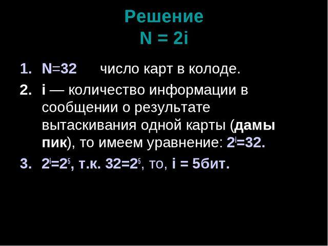 Решение N = 2i N=32 — число карт в колоде. i — количество информации в сообще...