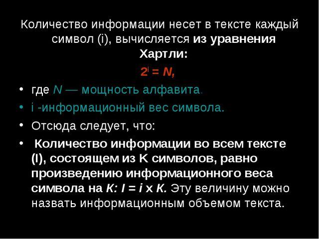 Количество информации несет в тексте каждый символ (i), вычисляется из уравне...