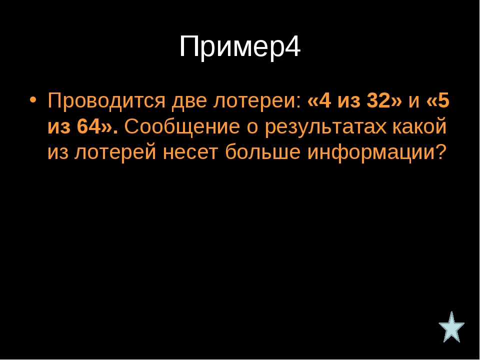 Пример4 Проводится две лотереи: «4 из 32» и «5 из 64». Сообщение о результата...