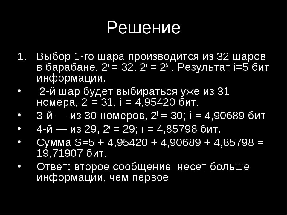 Решение Выбор 1-го шара производится из 32 шаров в барабане. 2i = 32. 2i = 25...