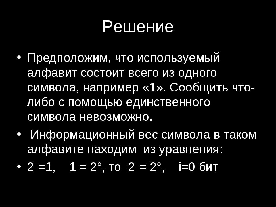 Решение Предположим, что используемый алфавит состоит всего из одного символа...