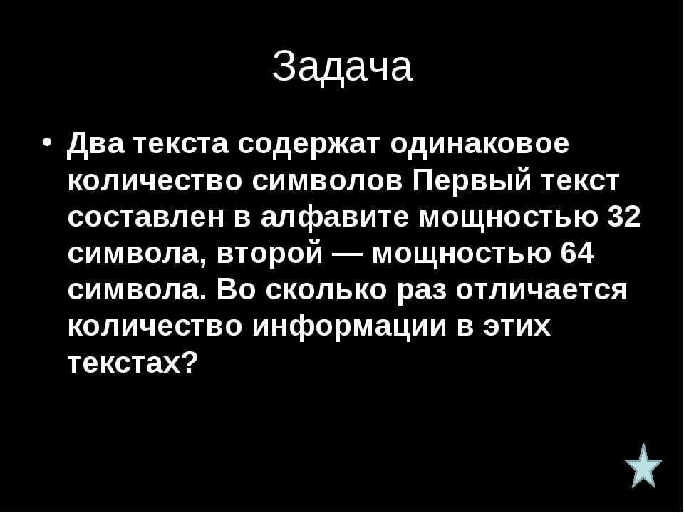 Задача Два текста содержат одинаковое количество символов Первый текст состав...