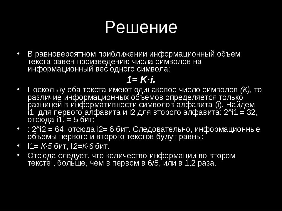 Решение В равновероятном приближении информационный объем текста равен произв...