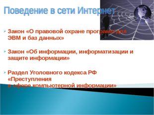 Закон «О правовой охране программ для ЭВМ и баз данных» Закон «Об информации,