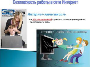 Интернет-зависимость до 10% пользователей страдают от неконтролируемого прист