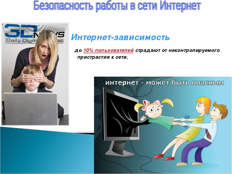 Интернет-зависимость до 10% пользователей страдают от неконтролируемого прист...