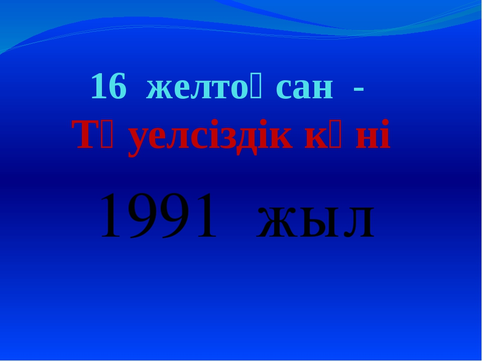 16 желтоқсан - Тәуелсіздік күні 1991 жыл