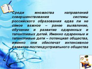 Среди множества направлений совершенствования системы российского образования