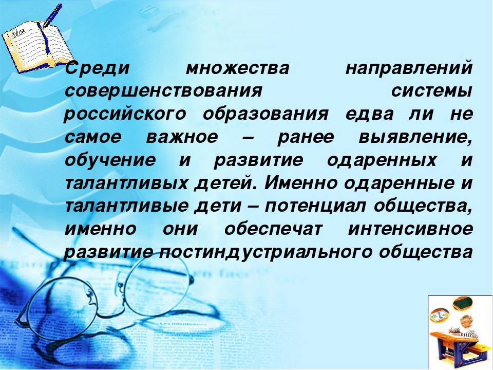 Среди множества направлений совершенствования системы российского образования...