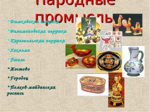 Народные промыслы Дымковская игрушка Филимоновская игрушка Каргопольская игру