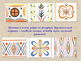 Простые и ясные узоры на фигурках Каргопольской игрушки – символы солнца, мот