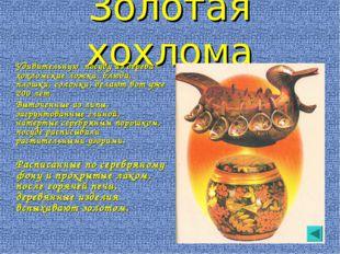 Золотая хохлома Удивительную посуду из дерева – хохломские ложки, блюда, плош