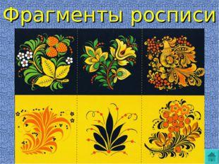 Фрагменты росписи