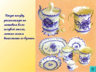 Такую посуду, расписанную по мотивам бело-голубой гжели, можно самим выполни