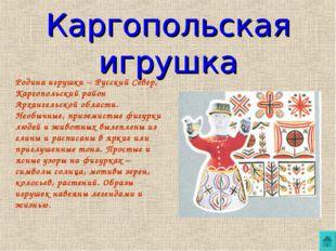 Каргопольская игрушка Родина игрушки – Русский Север, Каргопольский район Арх