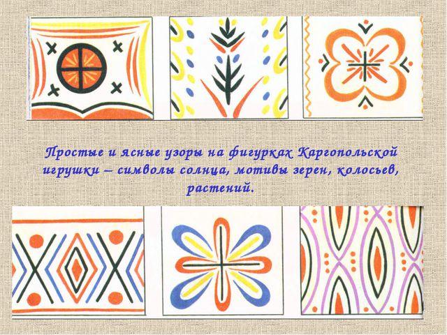 Простые и ясные узоры на фигурках Каргопольской игрушки – символы солнца, мот...