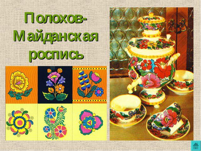 Полохов-Майданская роспись