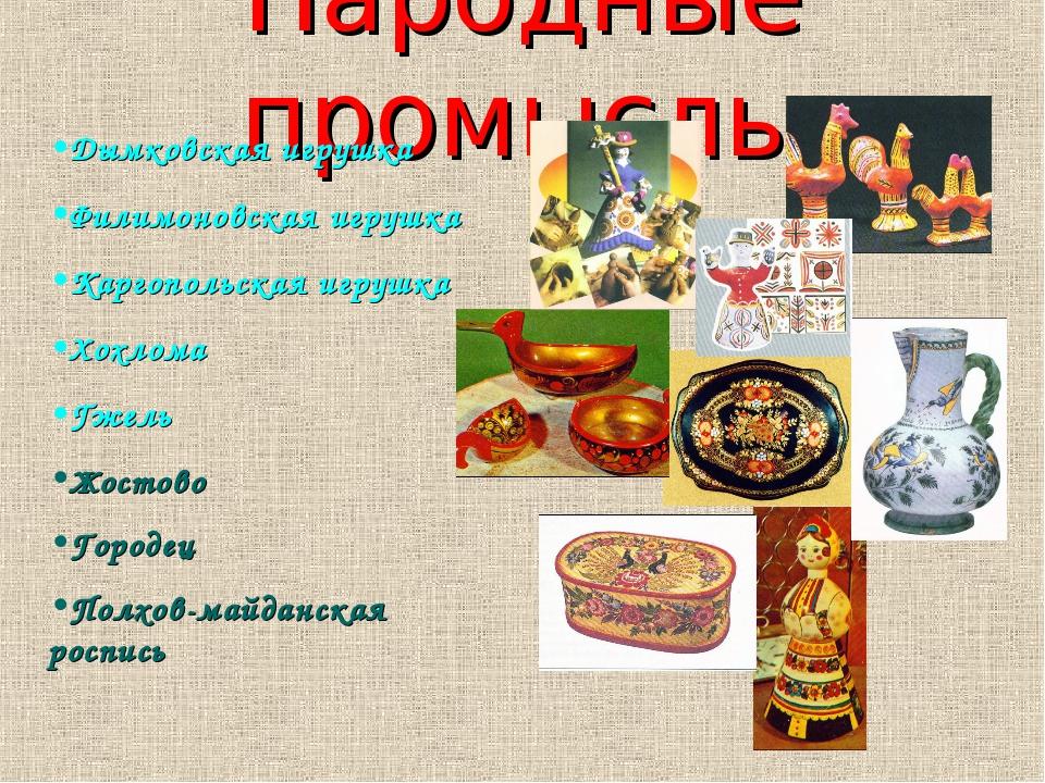 Народные промыслы Дымковская игрушка Филимоновская игрушка Каргопольская игру...