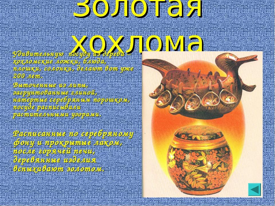 Золотая хохлома Удивительную посуду из дерева – хохломские ложки, блюда, плош...