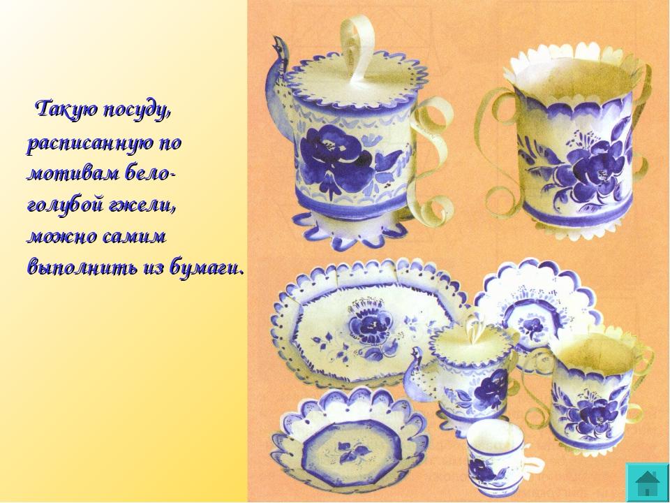 Такую посуду, расписанную по мотивам бело-голубой гжели, можно самим выполни...