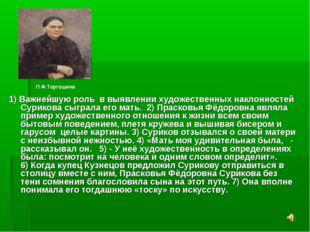 1) Важнейшую роль в выявлении художественных наклонностей Сурикова сыграла ег