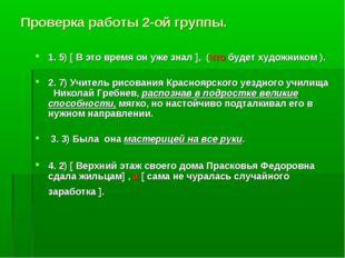 Проверка работы 2-ой группы. 1. 5) [ В это время он уже знал ], (что будет ху
