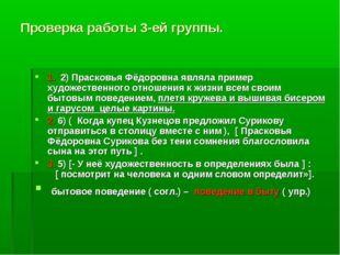 Проверка работы 3-ей группы. 1. 2) Прасковья Фёдоровна являла пример художест
