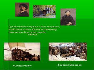 Суриков поведал страшные были минувшего, представил в своих образах человечес