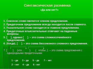Синтаксическая разминка 1. Союзное слово является членом предложения. 2. Прид