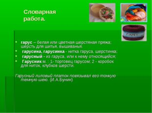 Словарная работа. гарус – белая или цветная шерстяная пряжа; шерсть для шитья