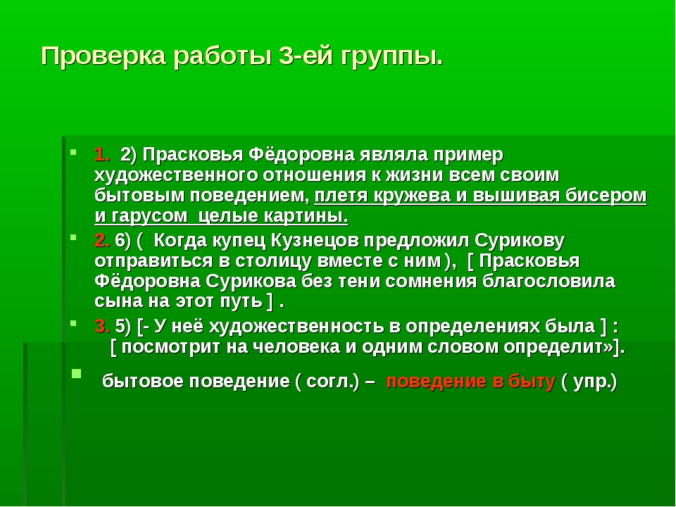Проверка работы 3-ей группы. 1. 2) Прасковья Фёдоровна являла пример художест...
