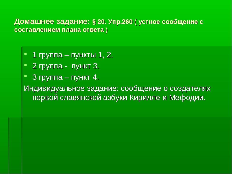 Домашнее задание: § 20. Упр.260 ( устное сообщение с составлением плана ответ...