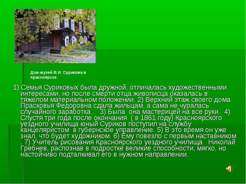 1) Семья Суриковых была дружной, отличалась художественными интересами, но п...