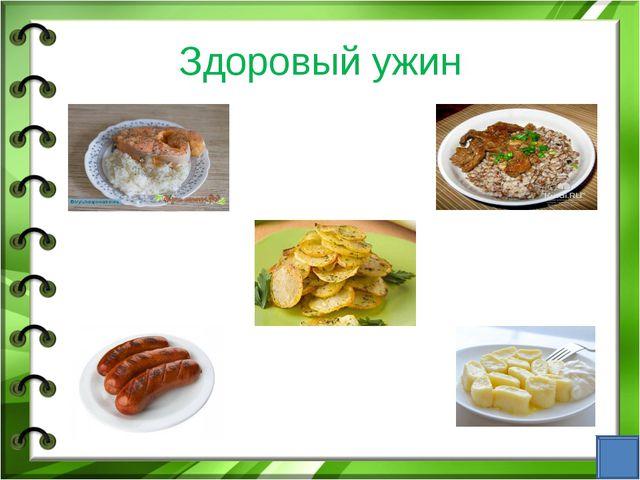 Здоровый ужин