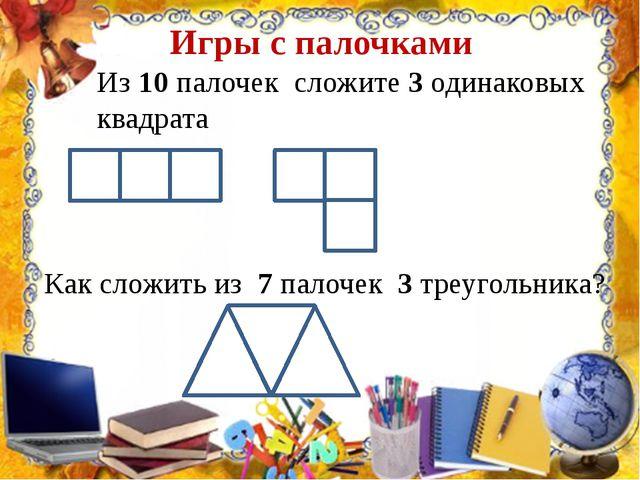 Игры с палочками Из 10 палочек сложите 3 одинаковых квадрата Как сложить из...