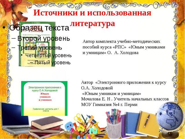 Источники и использованная литература Автор «Электронного приложения к курсу...