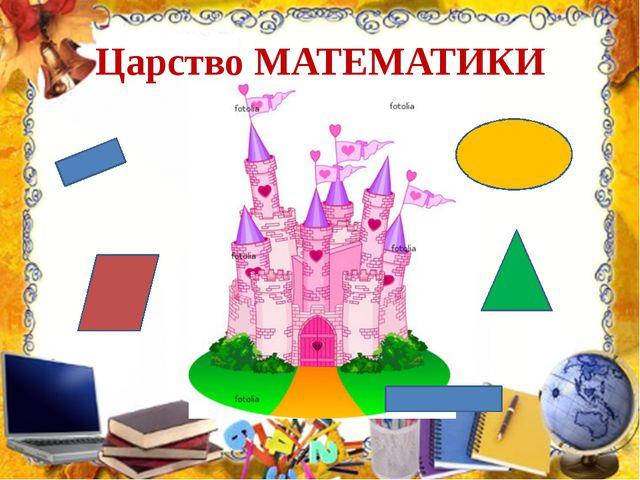 Царство МАТЕМАТИКИ
