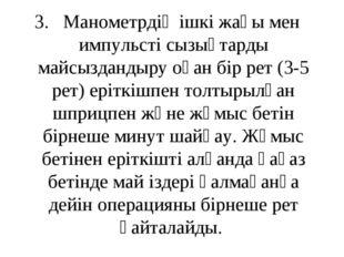 3. Манометрдің ішкі жағы мен импульсті сызықтарды майсыздандыру оған бір рет