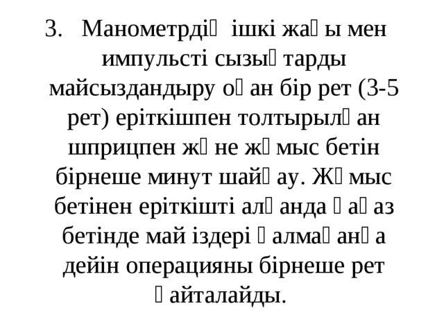 3. Манометрдің ішкі жағы мен импульсті сызықтарды майсыздандыру оған бір рет...