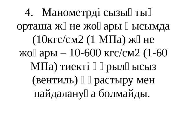 4. Манометрді сызықтың орташа және жоғары қысымда (10кгс/см2 (1 МПа) және жоғ...