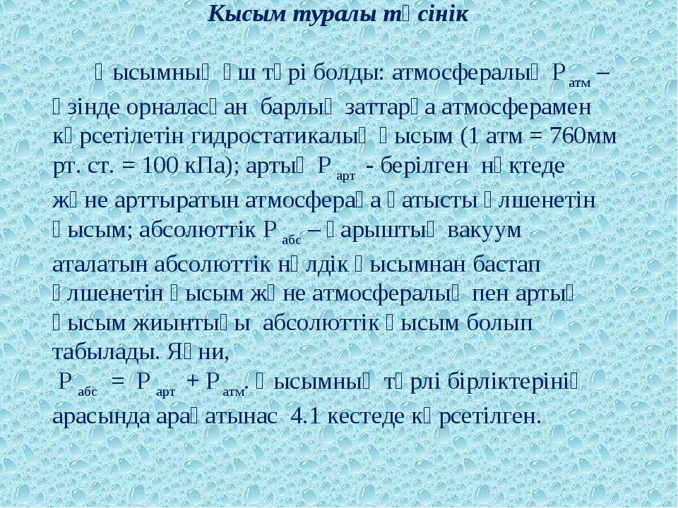 Кысым туралы түсінік Қысымның үш түрі болды: атмосфералық Р атм – өзінде орна...