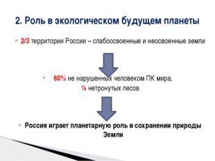2/3 территории России – слабоосвоенные и неосвоенные земли 60% не нарушенных